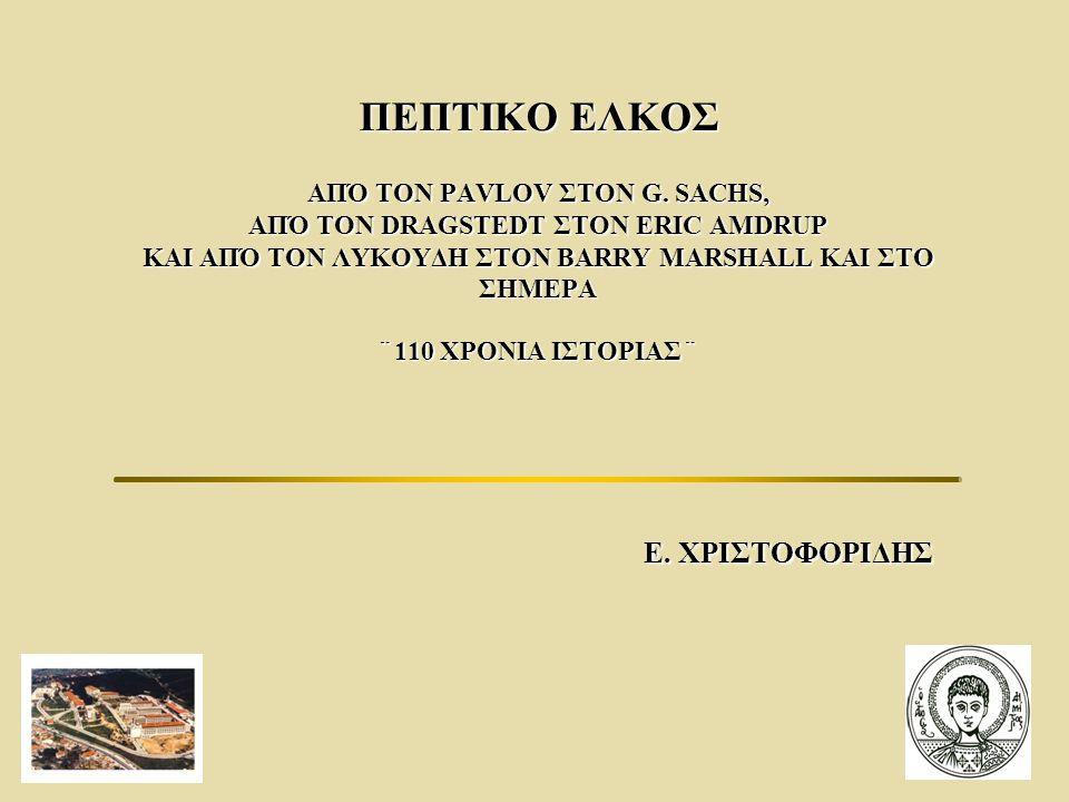 ΠΕΠΤΙΚΟ ΕΛΚΟΣ ΑΠΌ ΤΟΝ PAVLOV ΣΤΟΝ G
