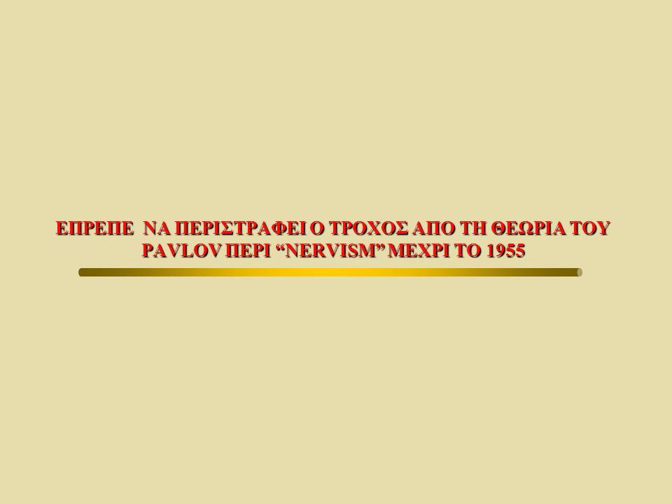ΕΠΡΕΠΕ ΝΑ ΠΕΡΙΣΤΡΑΦΕΙ Ο ΤΡΟΧΟΣ ΑΠΟ ΤΗ ΘΕΩΡΙΑ ΤΟΥ PAVLOV ΠΕΡΙ NERVISM ΜΕΧΡΙ ΤΟ 1955
