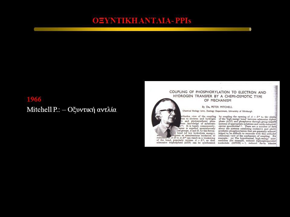 ΟΞΥΝΤΙΚΗ ΑΝΤΛΙΑ- PPIs 1966 Mitchell P.: – Οξυντική αντλία