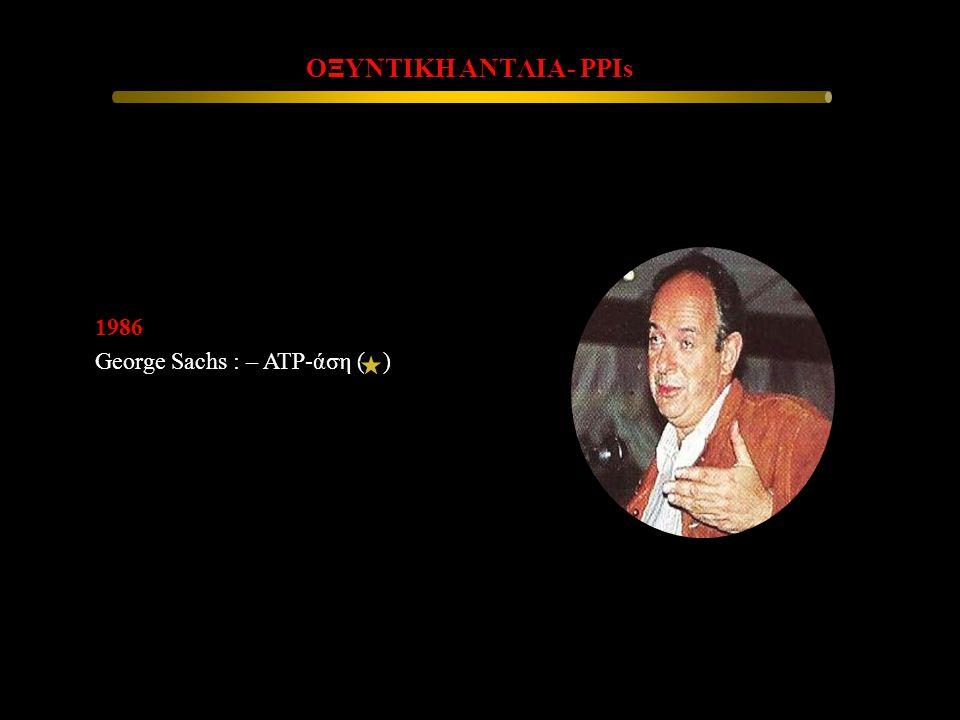 ΟΞΥΝΤΙΚΗ ΑΝΤΛΙΑ- PPIs 1986 George Sachs : – ATP-άση ( )