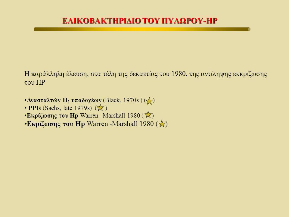 ΕΛΙΚΟΒΑΚΤΗΡΙΔΙΟ ΤΟΥ ΠΥΛΩΡΟΥ-HP