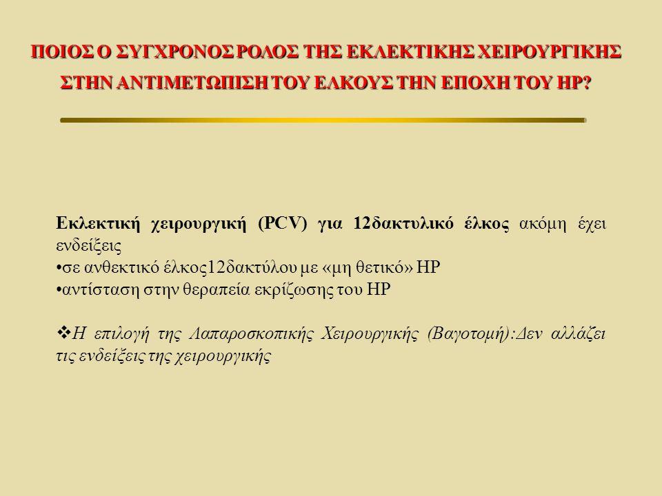 ΠΟΙΟΣ Ο ΣΥΓΧΡΟΝΟΣ ΡΟΛΟΣ ΤΗΣ ΕΚΛΕΚΤΙΚΗΣ ΧΕΙΡΟΥΡΓΙΚΗΣ