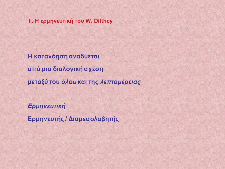 ΙΙ. Η ερμηνευτική του W. Dilthey