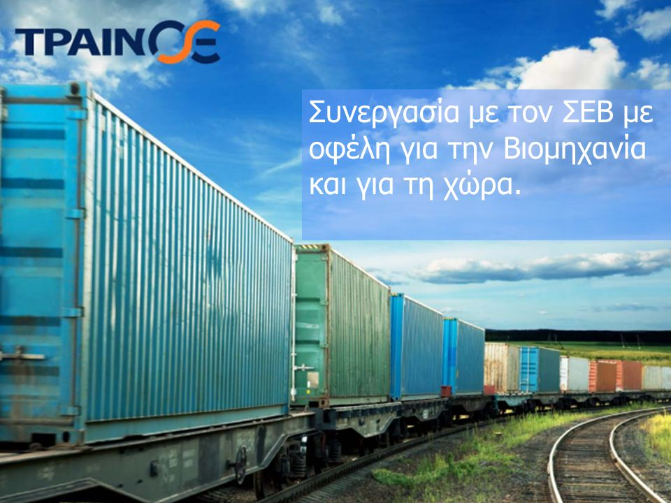 Συνεργασία με τον ΣΕΒ με οφέλη για την Βιομηχανία και για τη χώρα.