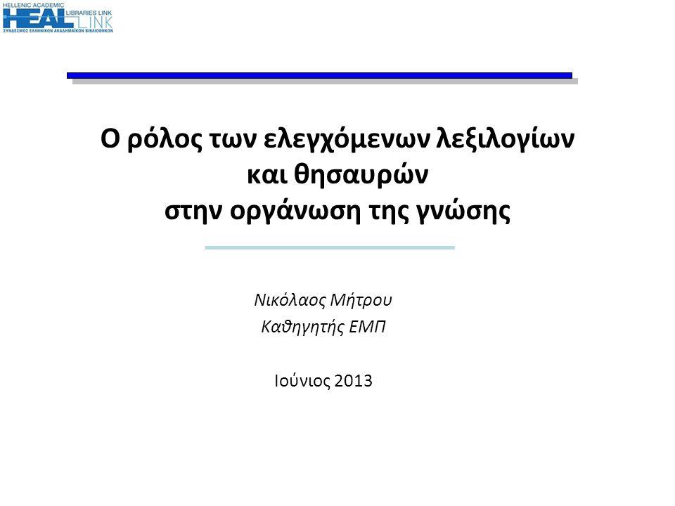Νικόλαος Μήτρου Καθηγητής ΕΜΠ Ιούνιος 2013