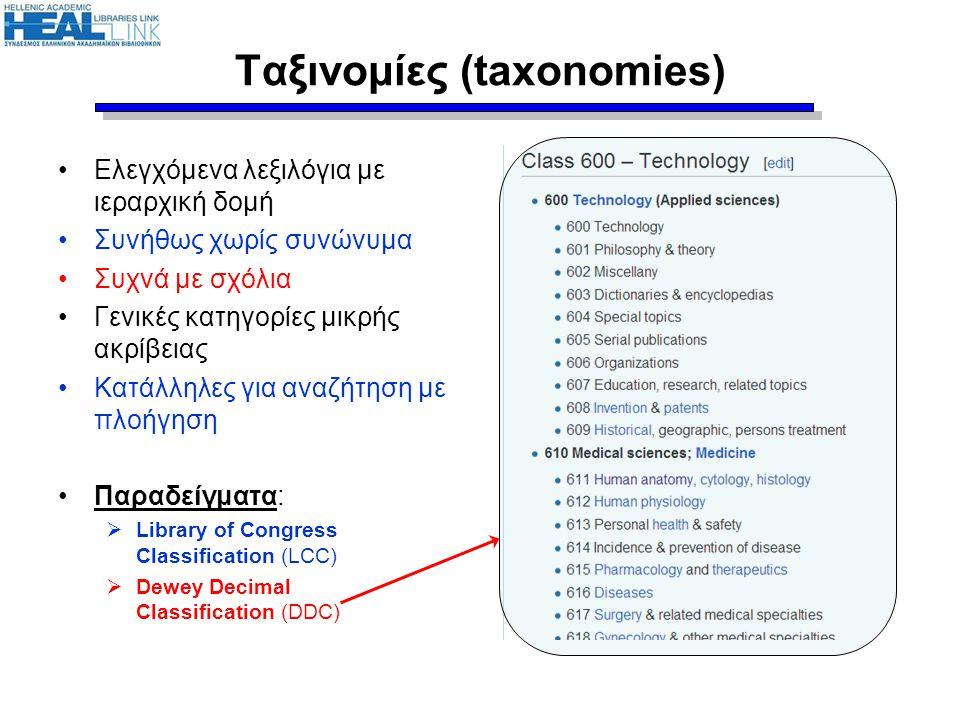 Ταξινομίες (taxonomies)