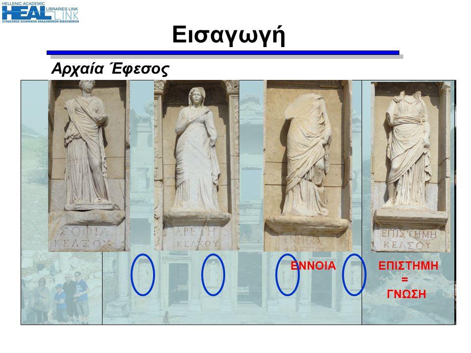 Εισαγωγή Αρχαία Έφεσος ΕΝΝΟΙΑ ΕΠΙΣΤΗΜΗ = ΓΝΩΣΗ