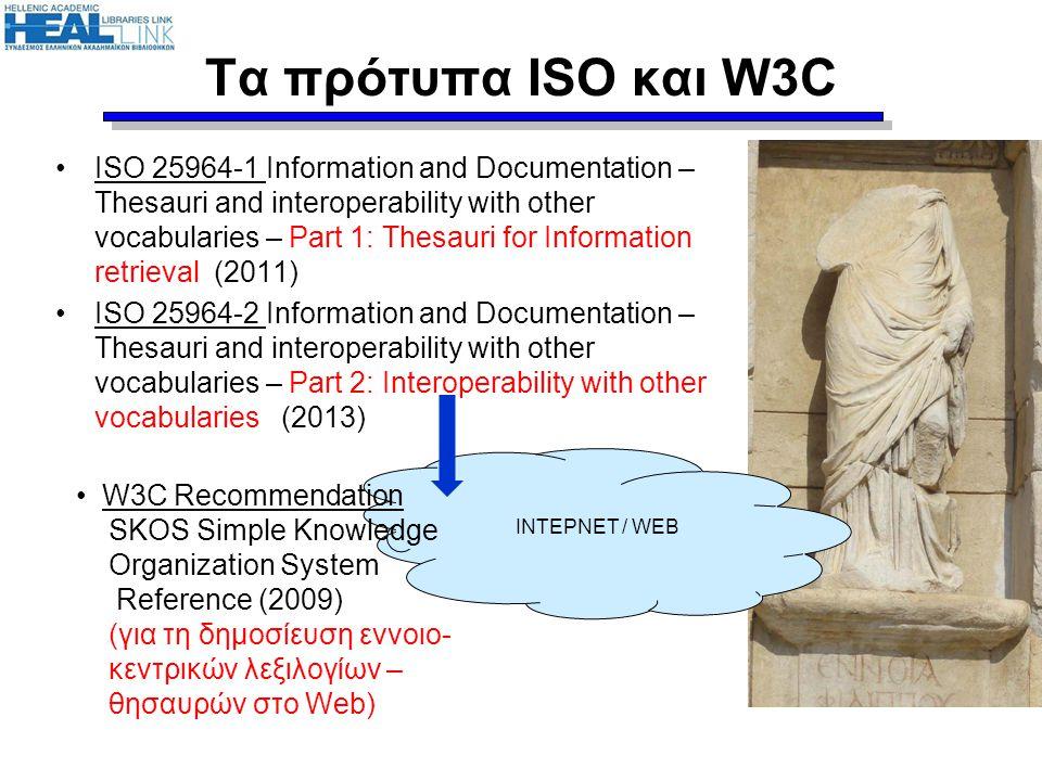 Τα πρότυπα ISO και W3C