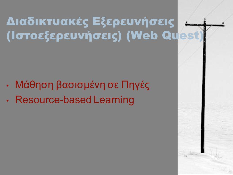 Διαδικτυακές Εξερευνήσεις (Ιστοεξερευνήσεις) (Web Quest)