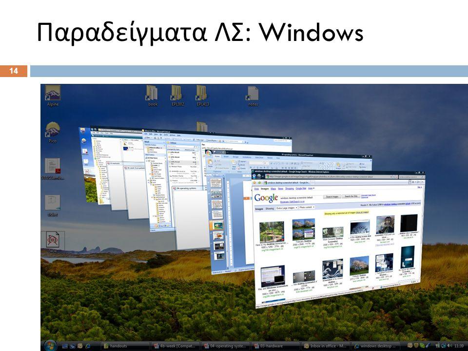 Παραδείγματα ΛΣ: Mac OS