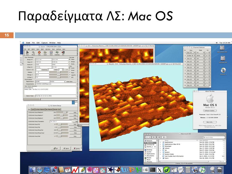 Παραδείγματα ΛΣ: Ubuntu