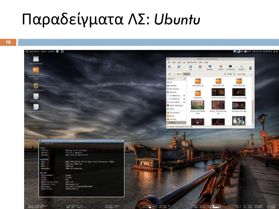Παραδείγματα ΛΣ: Linux