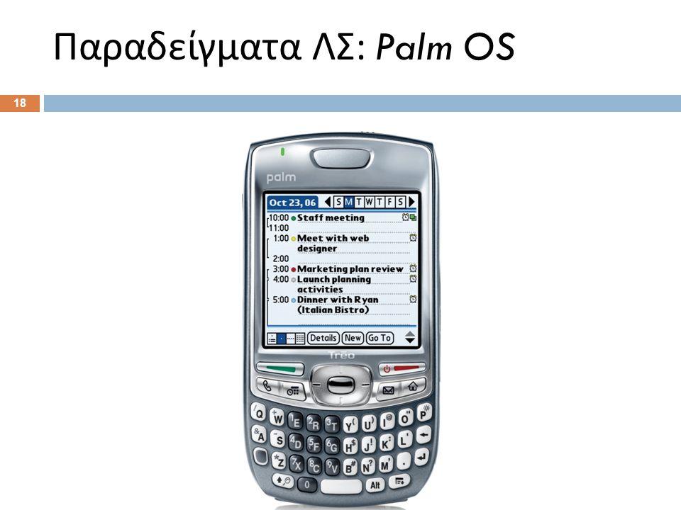 Παραδείγματα ΛΣ: Symbian OS