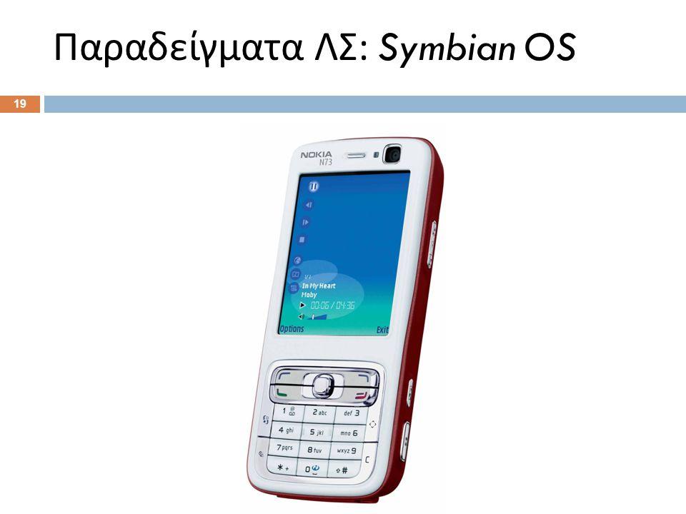 Παραδείγματα ΛΣ: Android OS