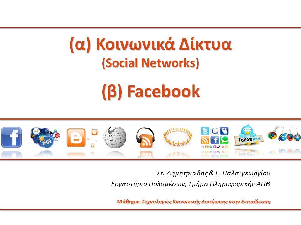 (α) Κοινωνικά Δίκτυα (Social Networks)