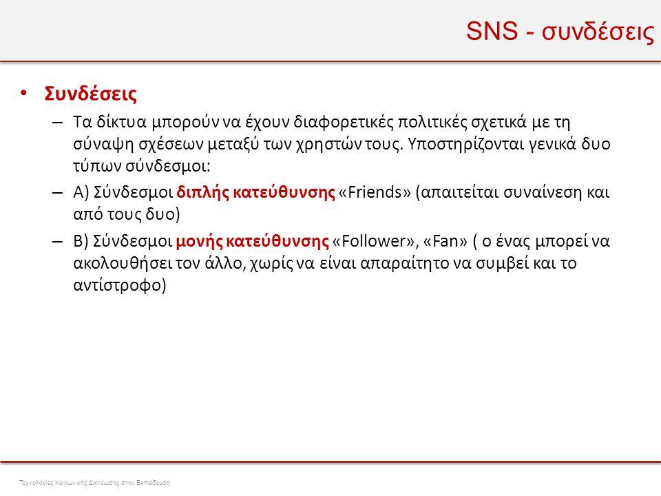 SNS - συνδέσεις Συνδέσεις