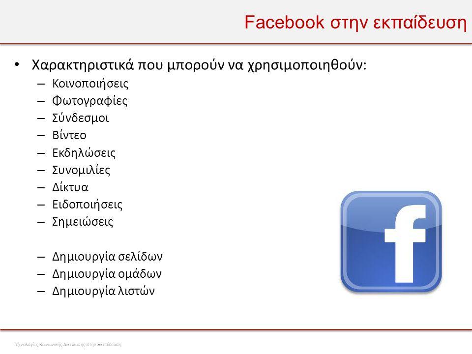 Facebook στην εκπαίδευση