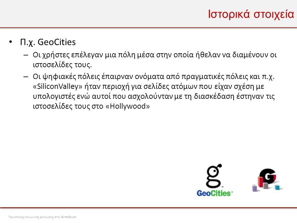 Ιστορικά στοιχεία Π.χ. GeoCities