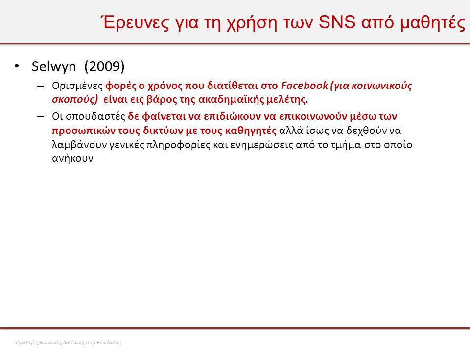 Έρευνες για τη χρήση των SNS από μαθητές