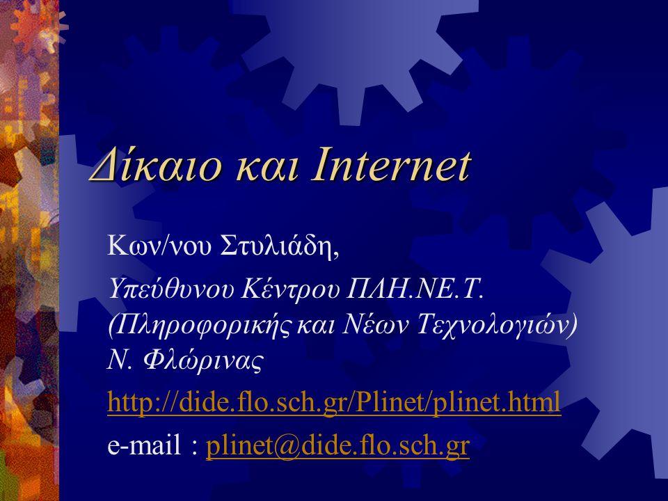 Δίκαιο και Internet Κων/νου Στυλιάδη,