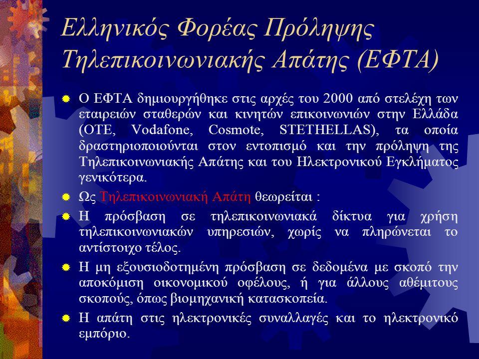 Ελληνικός Φορέας Πρόληψης Τηλεπικοινωνιακής Απάτης (ΕΦΤΑ)