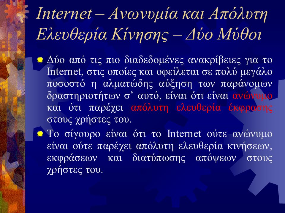 Internet – Ανωνυμία και Απόλυτη Ελευθερία Κίνησης – Δύο Μύθοι