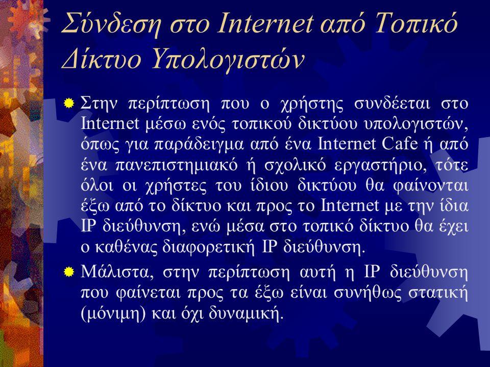 Σύνδεση στο Internet από Τοπικό Δίκτυο Υπολογιστών
