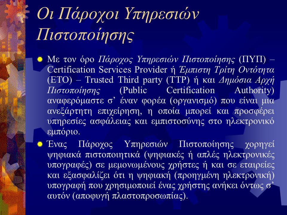 Οι Πάροχοι Υπηρεσιών Πιστοποίησης
