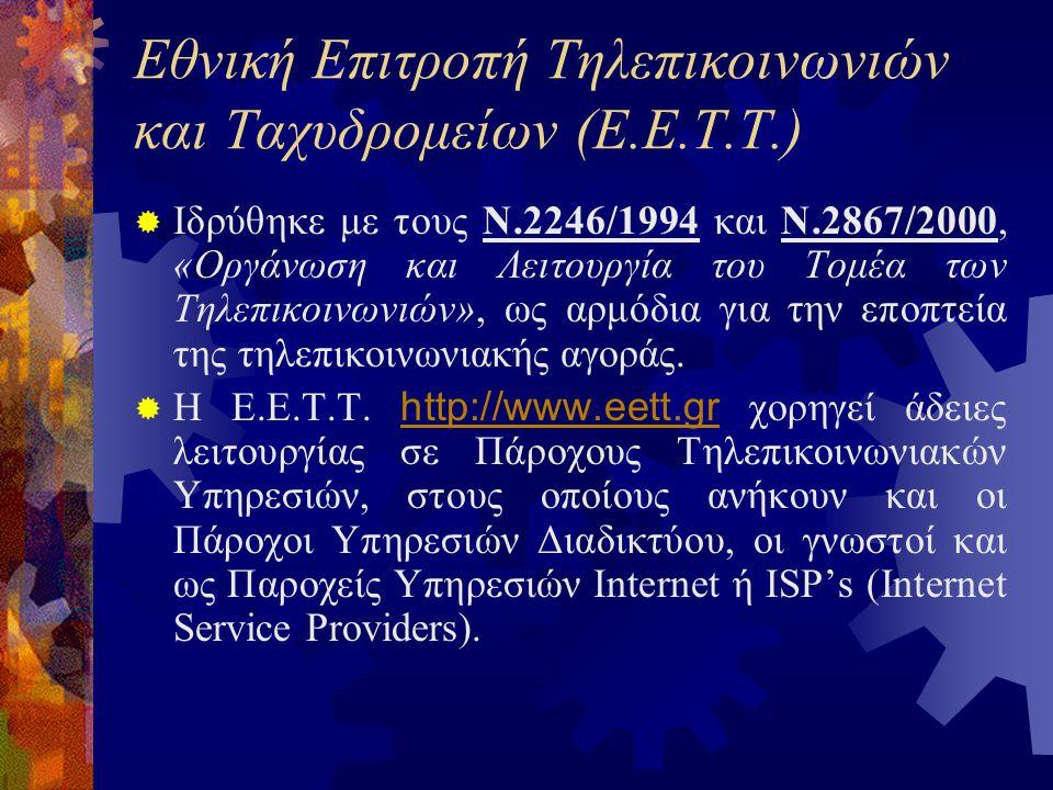 Εθνική Επιτροπή Τηλεπικοινωνιών και Ταχυδρομείων (Ε.Ε.Τ.Τ.)