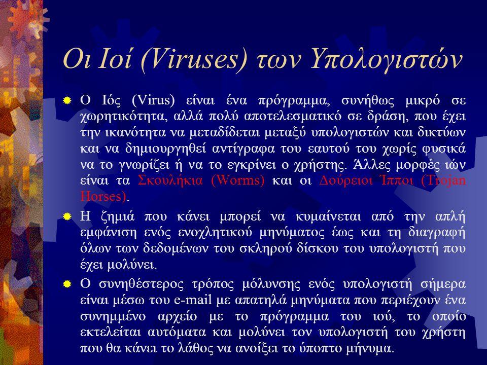Οι Ιοί (Viruses) των Υπολογιστών