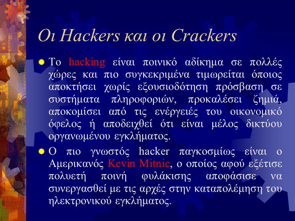 Οι Hackers και οι Crackers
