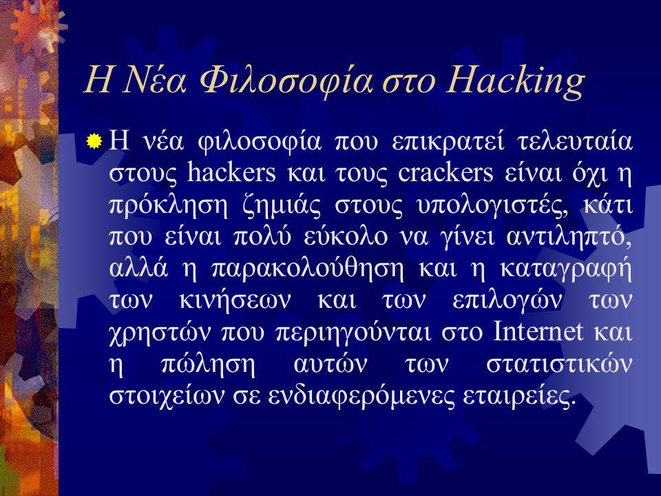 Η Νέα Φιλοσοφία στο Hacking