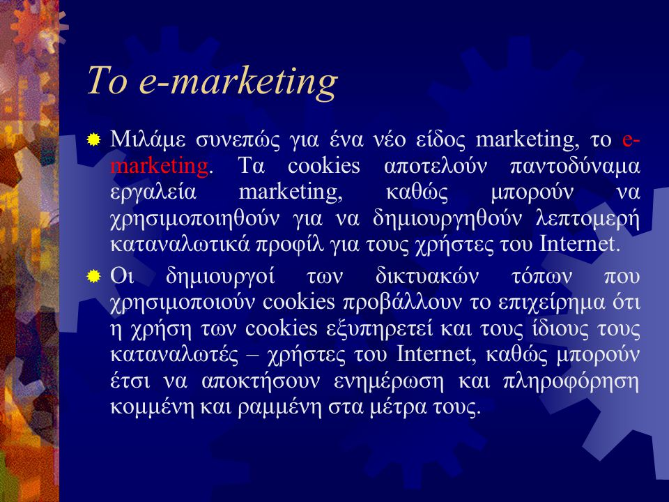 Το e-marketing