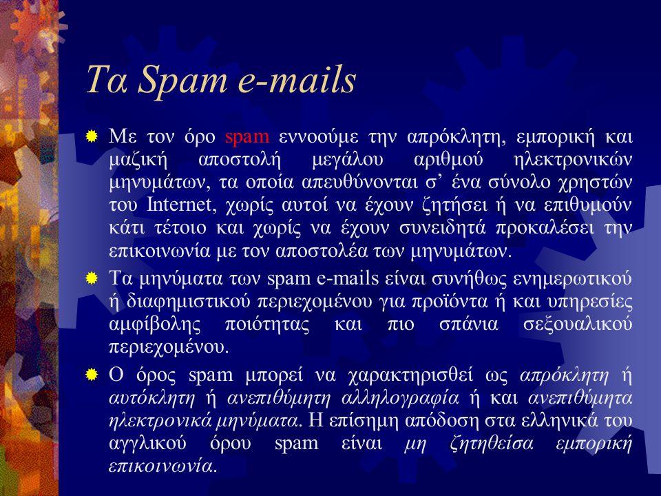Τα Spam e-mails
