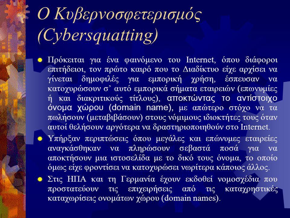 Ο Κυβερνοσφετερισμός (Cybersquatting)