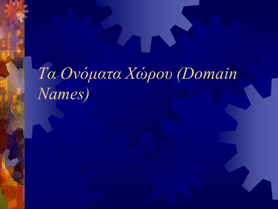 Τα Ονόματα Χώρου (Domain Names)