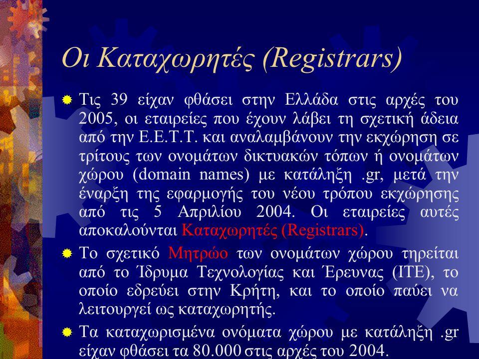 Οι Καταχωρητές (Registrars)