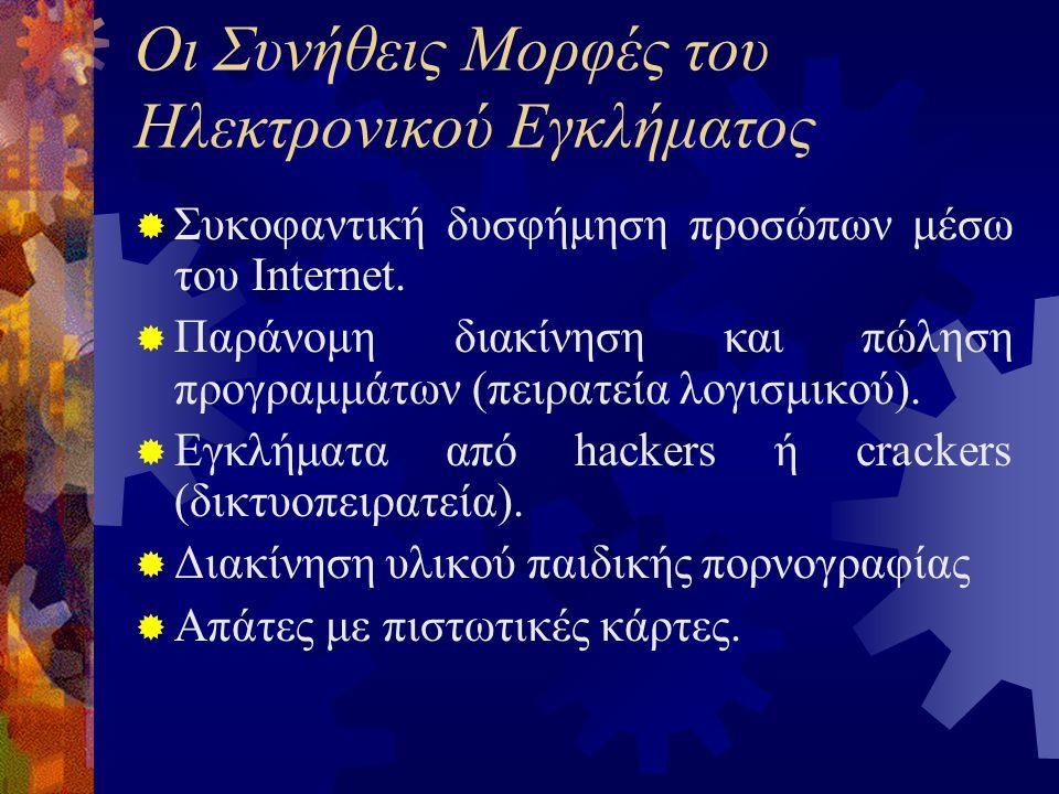 Οι Συνήθεις Μορφές του Ηλεκτρονικού Εγκλήματος