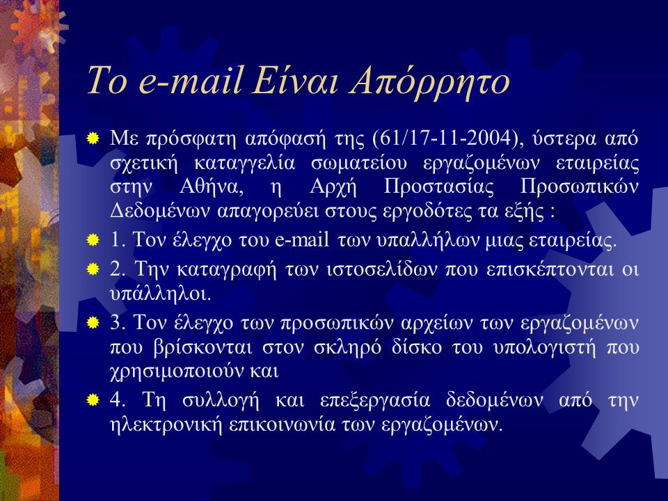 Το e-mail Είναι Απόρρητο