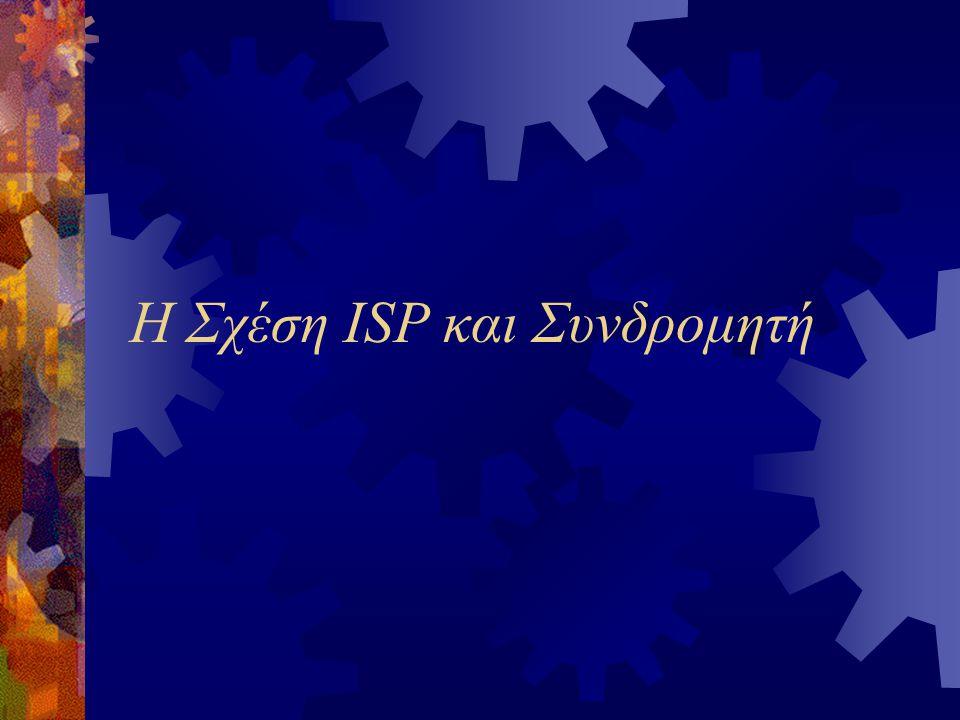 Η Σχέση ISP και Συνδρομητή