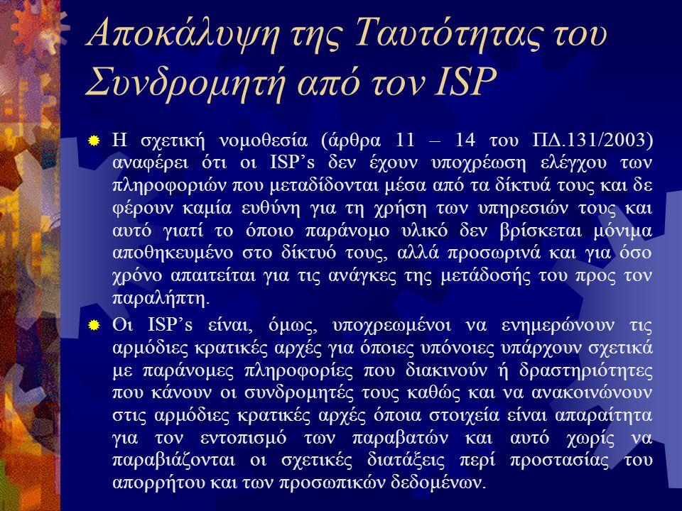 Αποκάλυψη της Ταυτότητας του Συνδρομητή από τον ISP