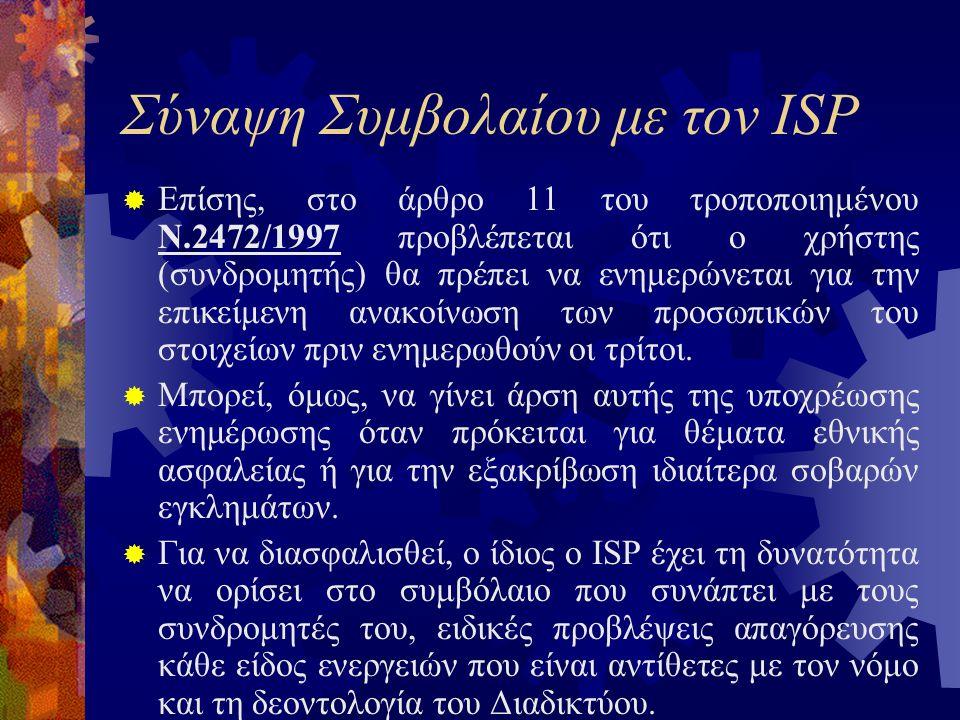 Σύναψη Συμβολαίου με τον ISP