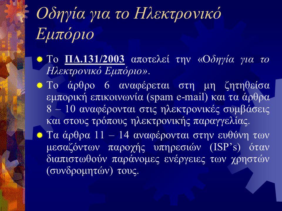Οδηγία για το Ηλεκτρονικό Εμπόριο