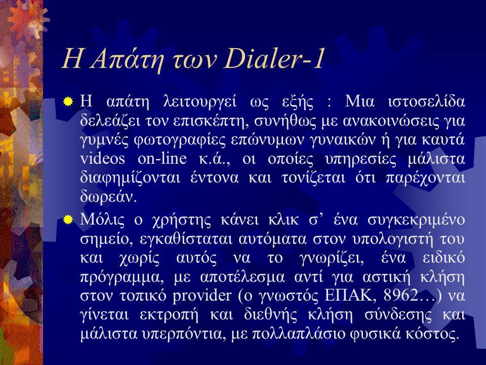 Η Απάτη των Dialer-1