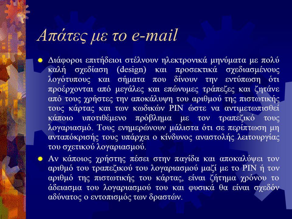 Απάτες με το e-mail