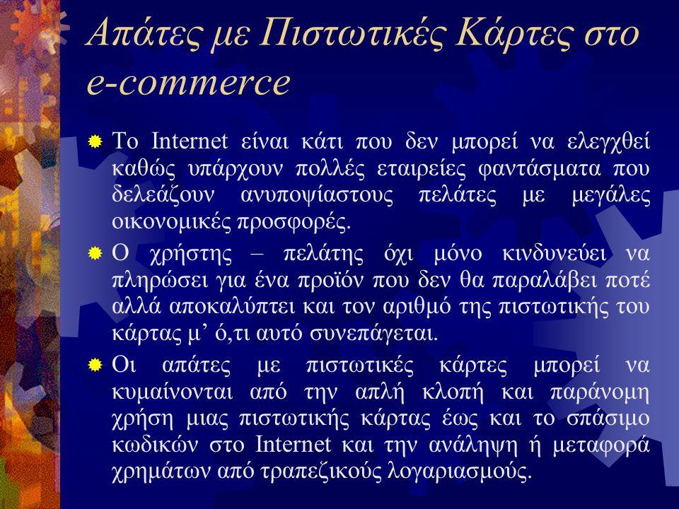 Απάτες με Πιστωτικές Κάρτες στο e-commerce