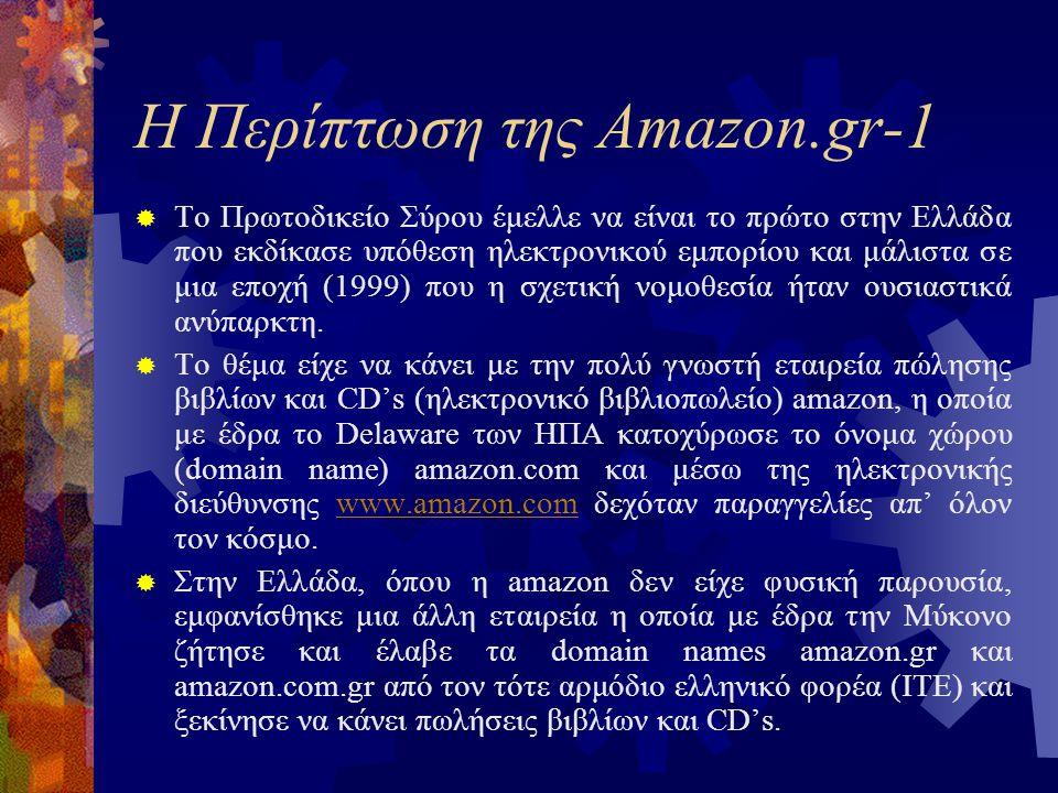 Η Περίπτωση της Amazon.gr-1
