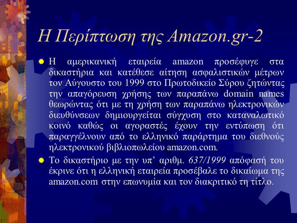 Η Περίπτωση της Amazon.gr-2