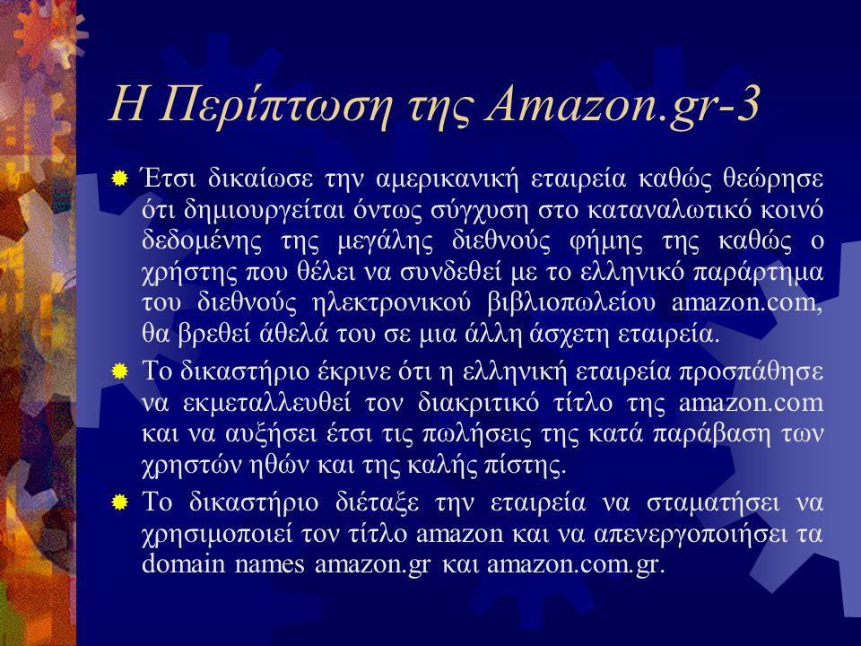 Η Περίπτωση της Amazon.gr-3