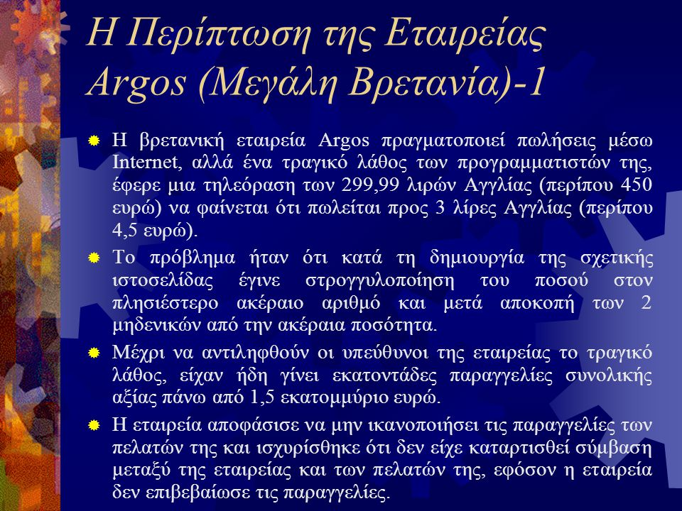 Η Περίπτωση της Εταιρείας Argos (Μεγάλη Βρετανία)-1